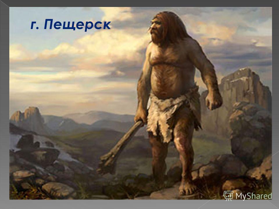г. Пещерск
