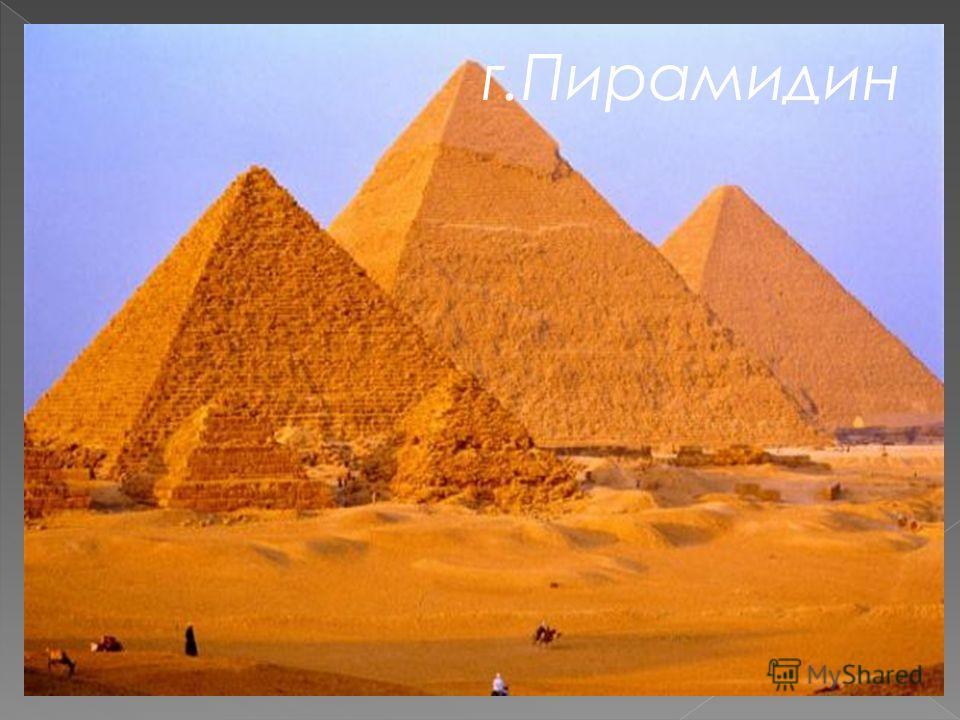 г.Пирамидин