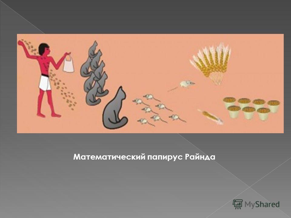 Математический папирус Райнда