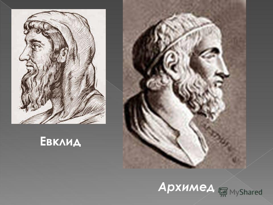Евклид Архимед