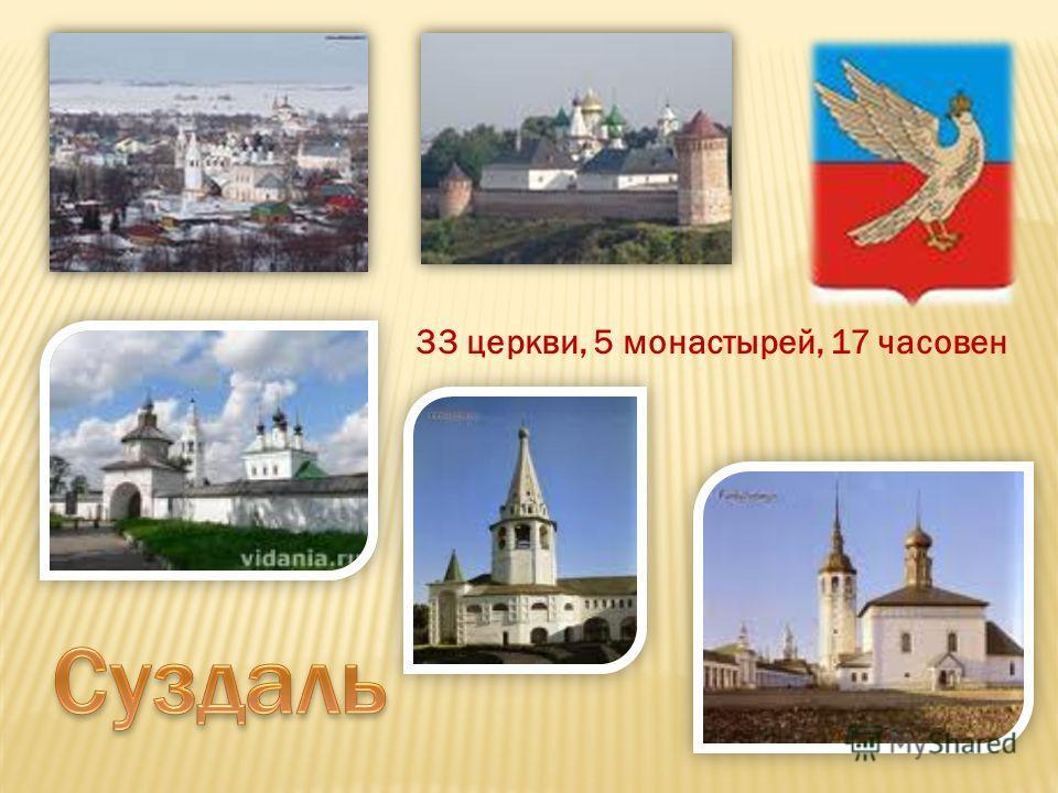 33 церкви, 5 монастырей, 17 часовен