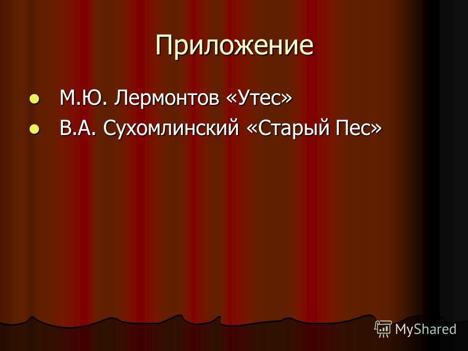 Приложение М.Ю. Лермонтов «Утес» М.Ю. Лермонтов «Утес» В.А. Сухомлинский «Старый Пес» В.А. Сухомлинский «Старый Пес»
