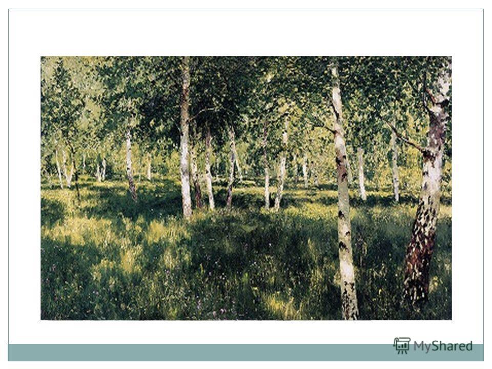 Исаак Ильич Левитан (1860-1900) Великий русский пейзажист.