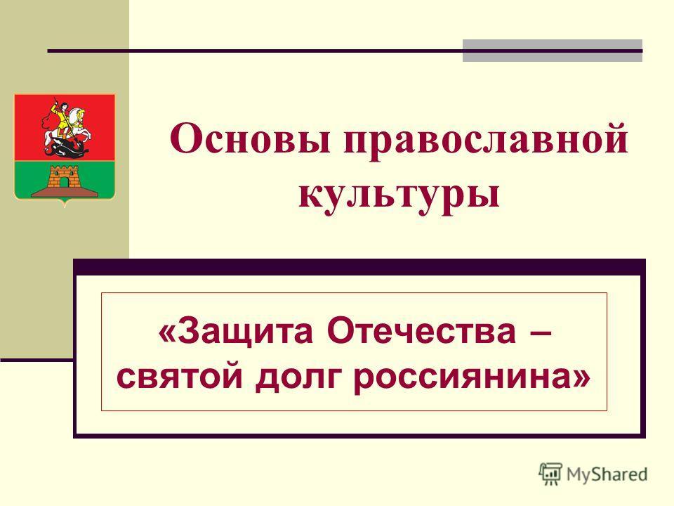 Основы православной культуры «Защита Отечества – святой долг россиянина»