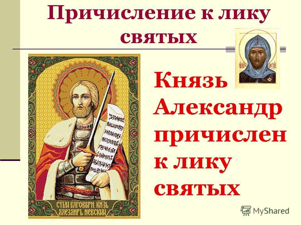 Причисление к лику святых Князь Александр причислен к лику святых