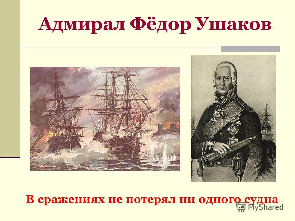 Адмирал Фёдор Ушаков В сражениях не потерял ни одного судна