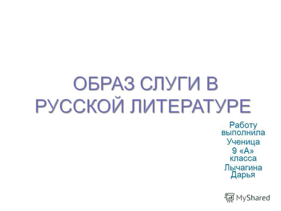 Работу выполнила Ученица 9 «А» класса Лычагина Дарья