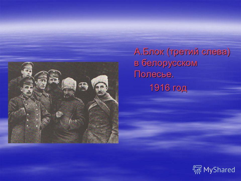 А.Блок (третий слева) в белорусском Полесье. 1916 год