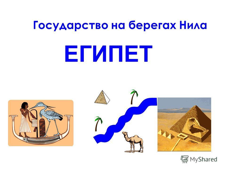 Государство на берегах Нила ЕГИПЕТ