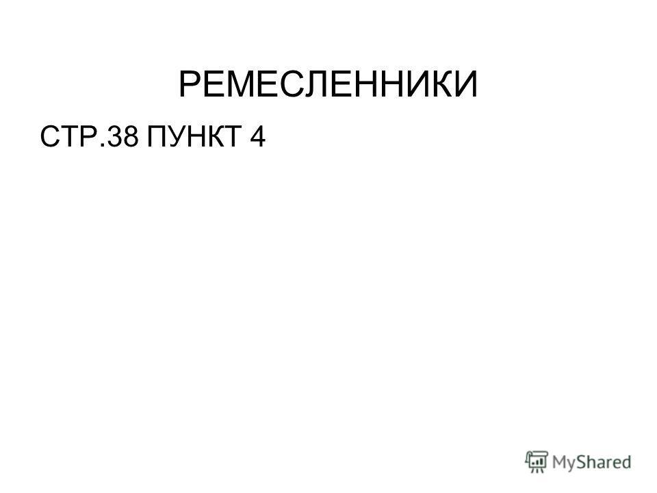 РЕМЕСЛЕННИКИ СТР.38 ПУНКТ 4