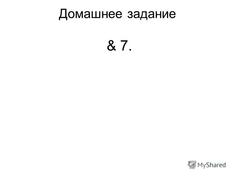 Домашнее задание & 7.
