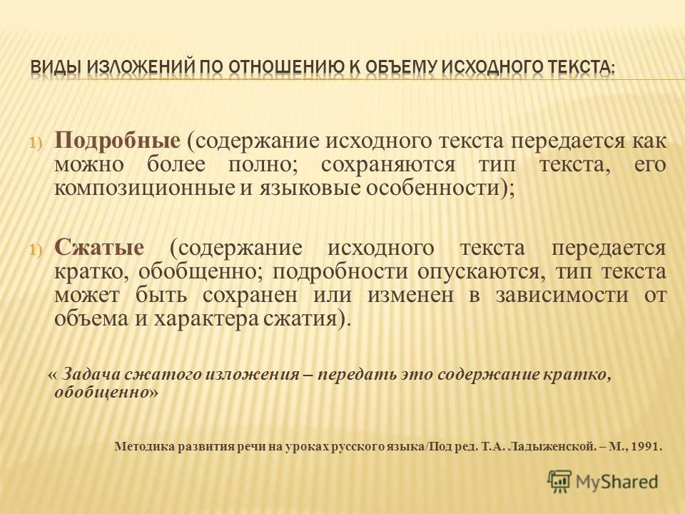 1) Подробные (содержание исходного текста передается как можно более полно; сохраняются тип текста, его композиционные и языковые особенности); 1) Сжатые (содержание исходного текста передается кратко, обобщенно; подробности опускаются, тип текста мо