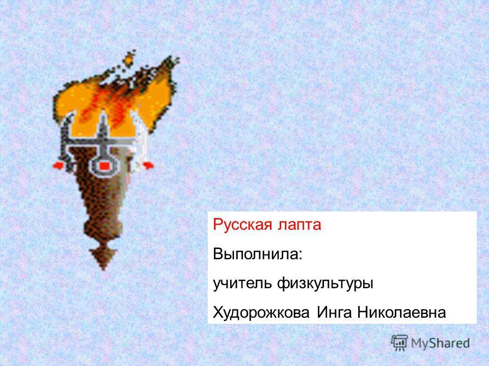 Русская лапта Выполнила: учитель физкультуры Худорожкова Инга Николаевна