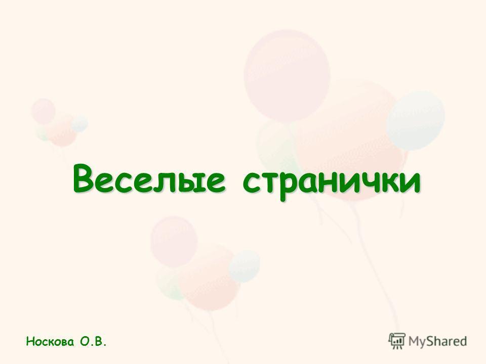 Веселые странички Носкова О.В.