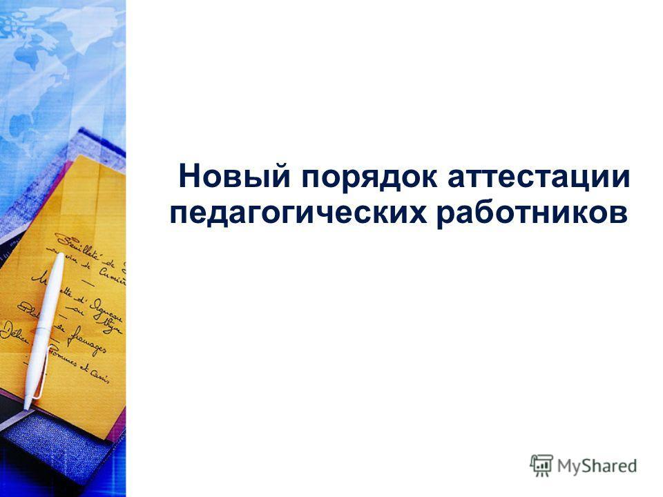 Новый порядок аттестации педагогических работников