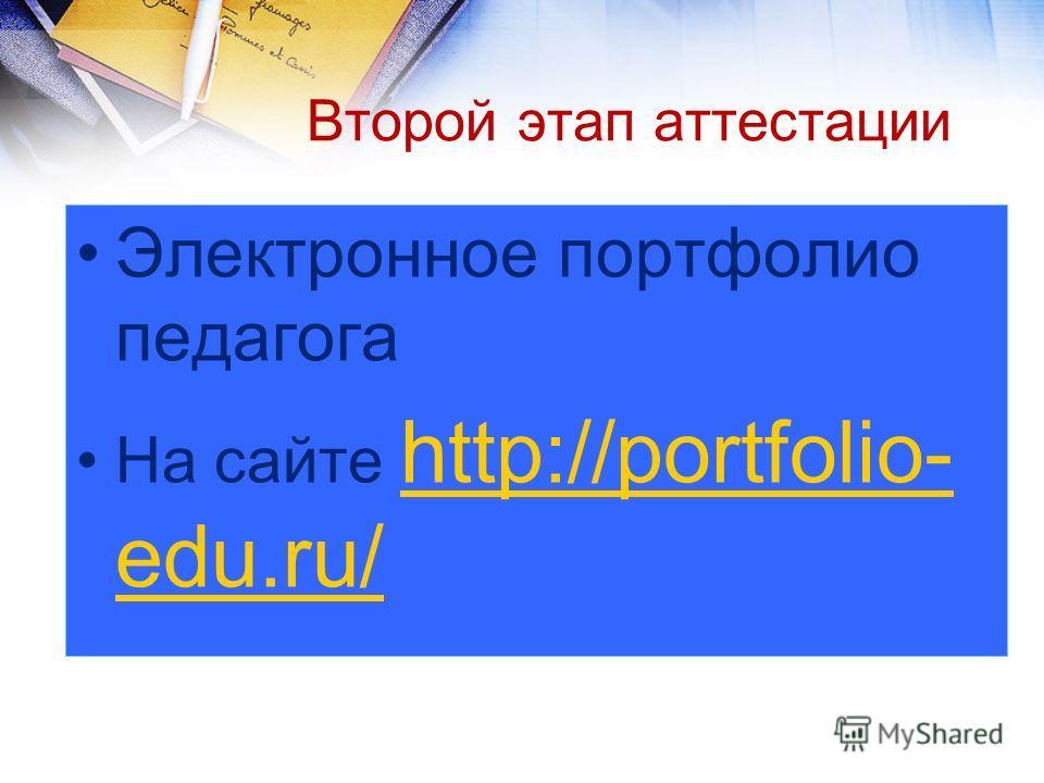 Второй этап аттестации Электронное портфолио педагога На сайте http://portfolio- edu.ru/ http://portfolio- edu.ru/