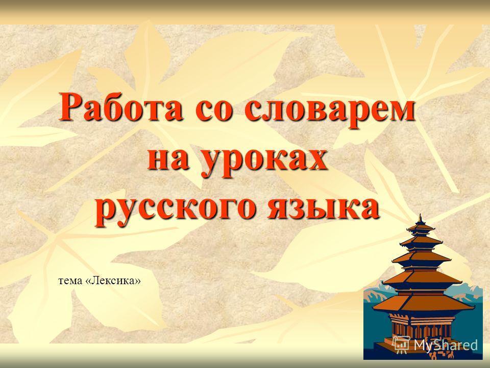 Работа со словарем на уроках русского языка тема «Лексика»