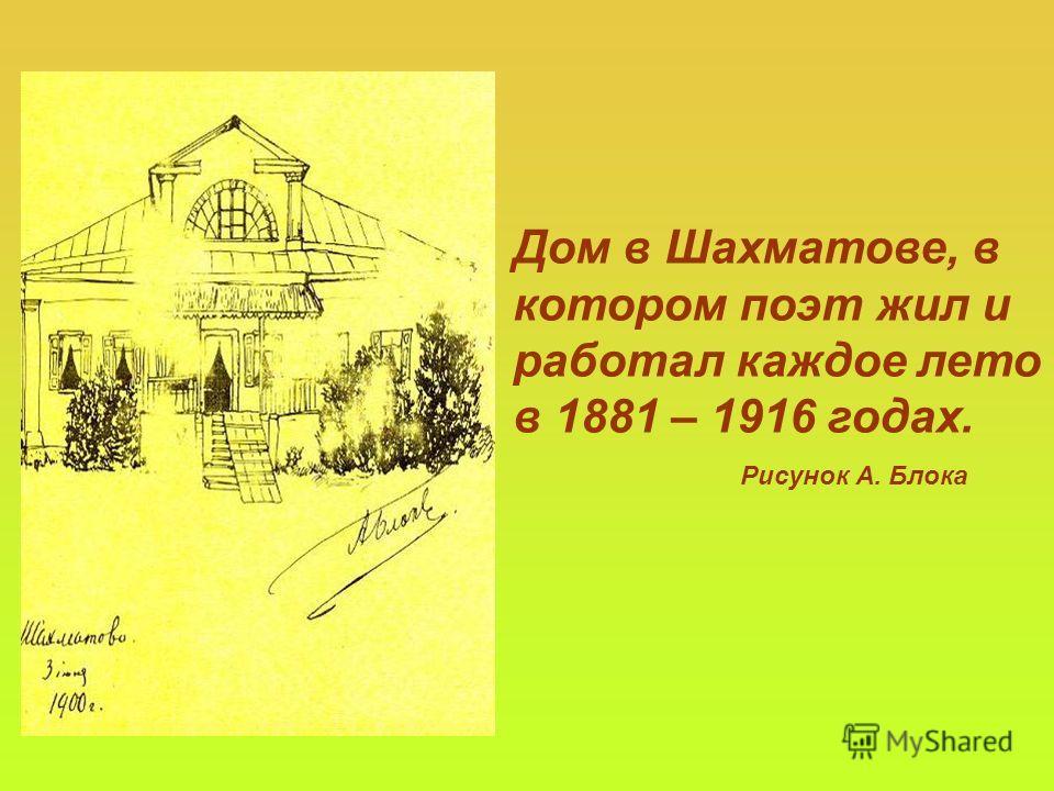 Дом в Шахматове, в котором поэт жил и работал каждое лето в 1881 – 1916 годах. Рисунок А. Блока