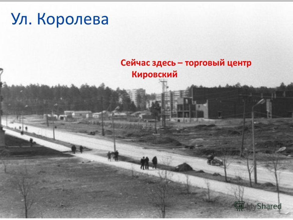 ул. Ленинградская Улица Мира только строится