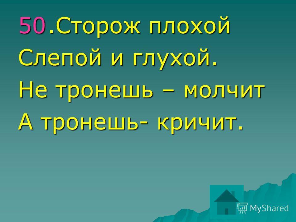 40.Плавает белый гусь- Брюхо деревянное, Крыло полотняное.