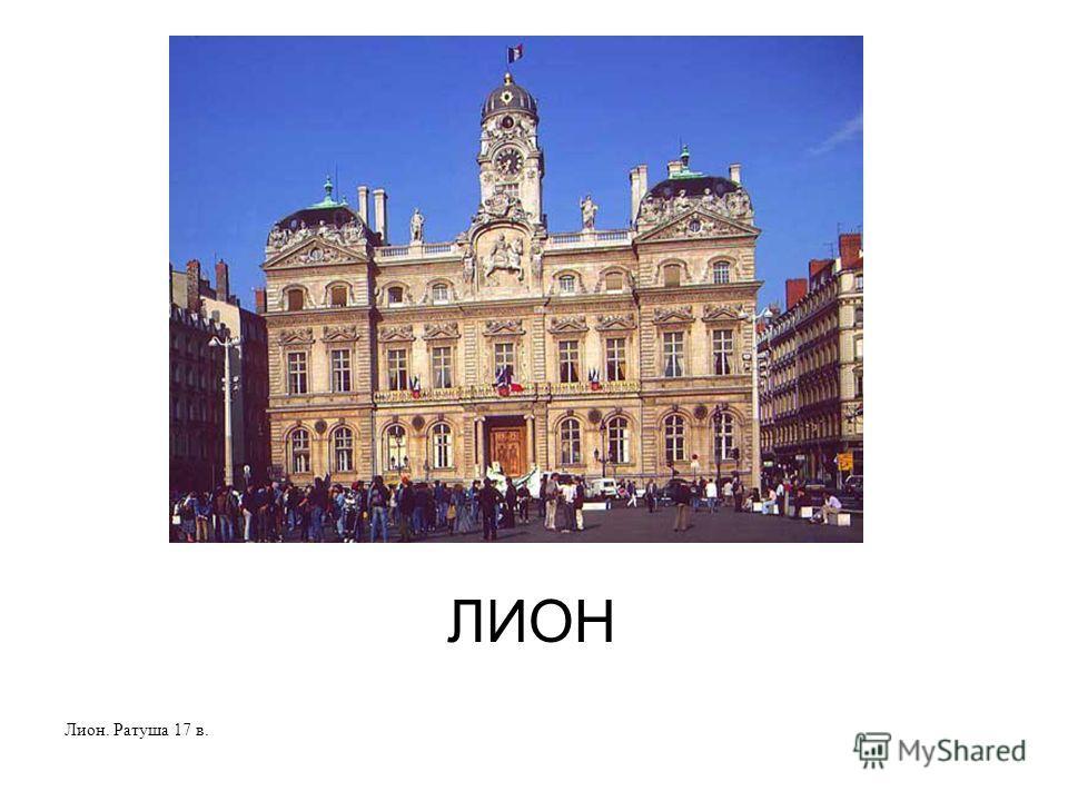 ЛИЛЛЬ Лилль. Площадь Шарля де Голля.