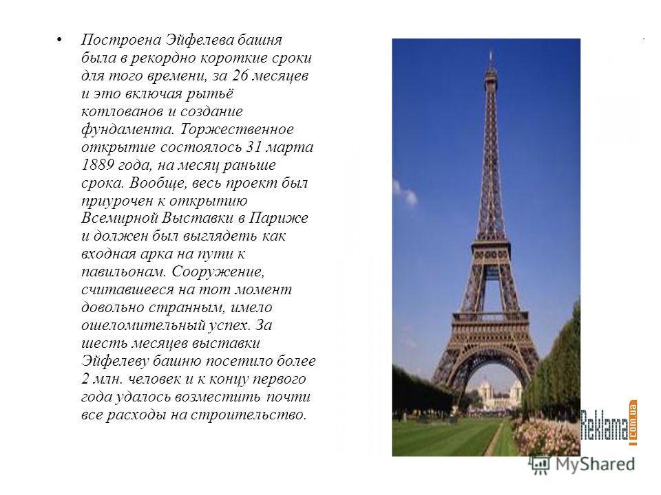 Полная высота Эйфелевой башни со всевозможными антеннами на сегодняшний день составляет 324 метра. В момент завершения строительства и последующие 40 лет, до 1930 года это было самое высокое сооружение в мире. На ней имеется три площадки, доступные д