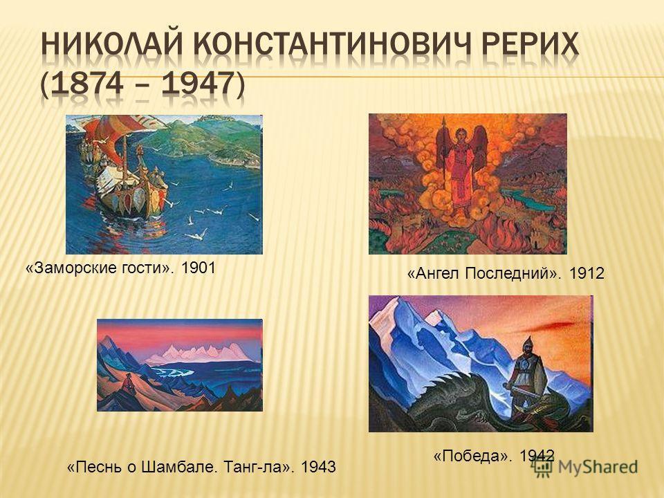 «Заморские гости». 1901 «Ангел Последний». 1912 «Песнь о Шамбале. Танг-ла». 1943 «Победа». 1942