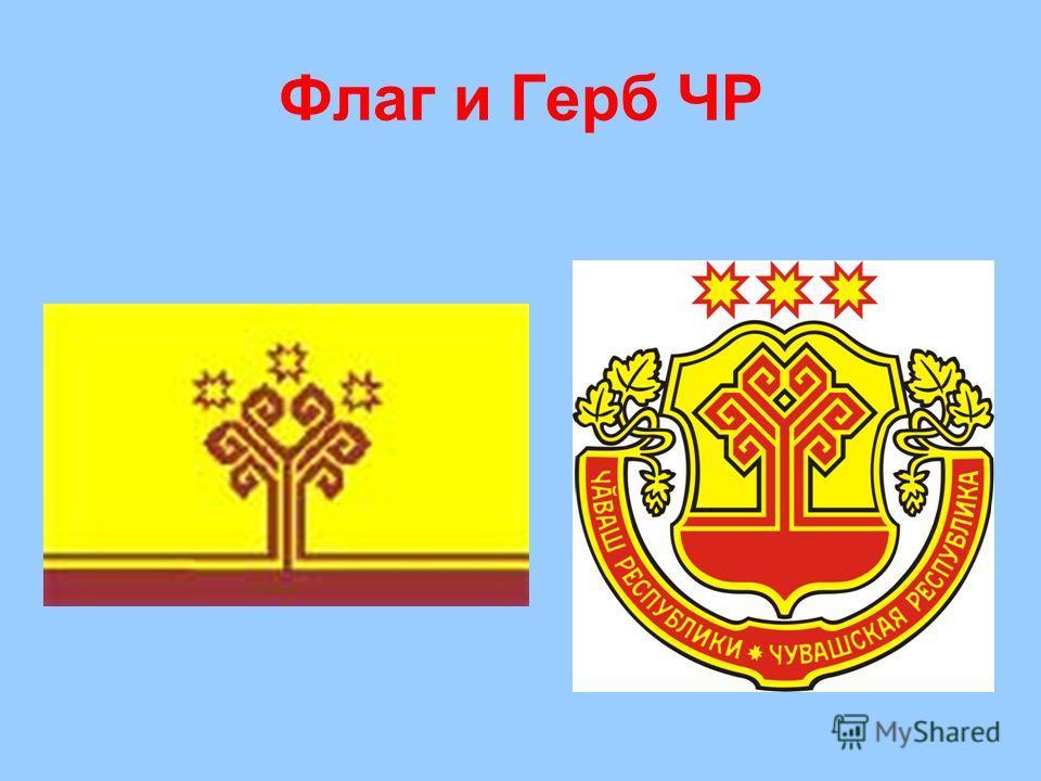Флаг и Герб ЧР