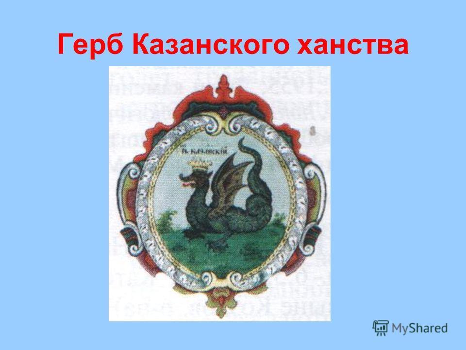 Герб Казанского ханства