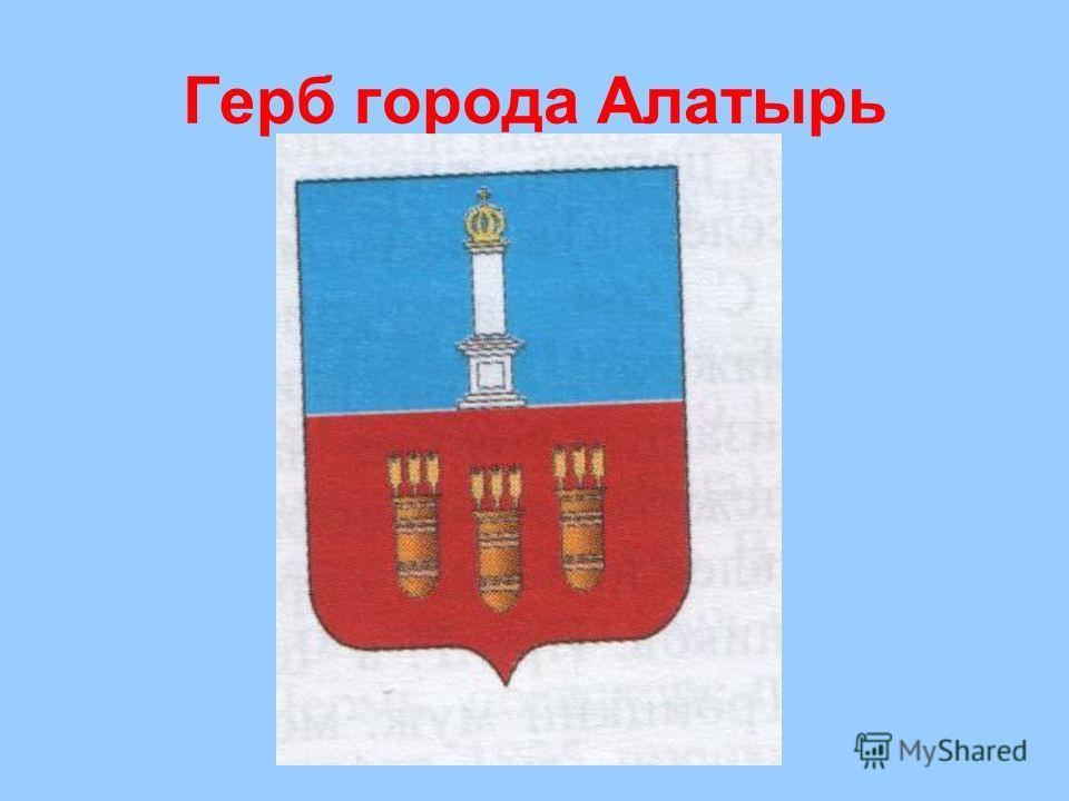 Герб города Алатырь