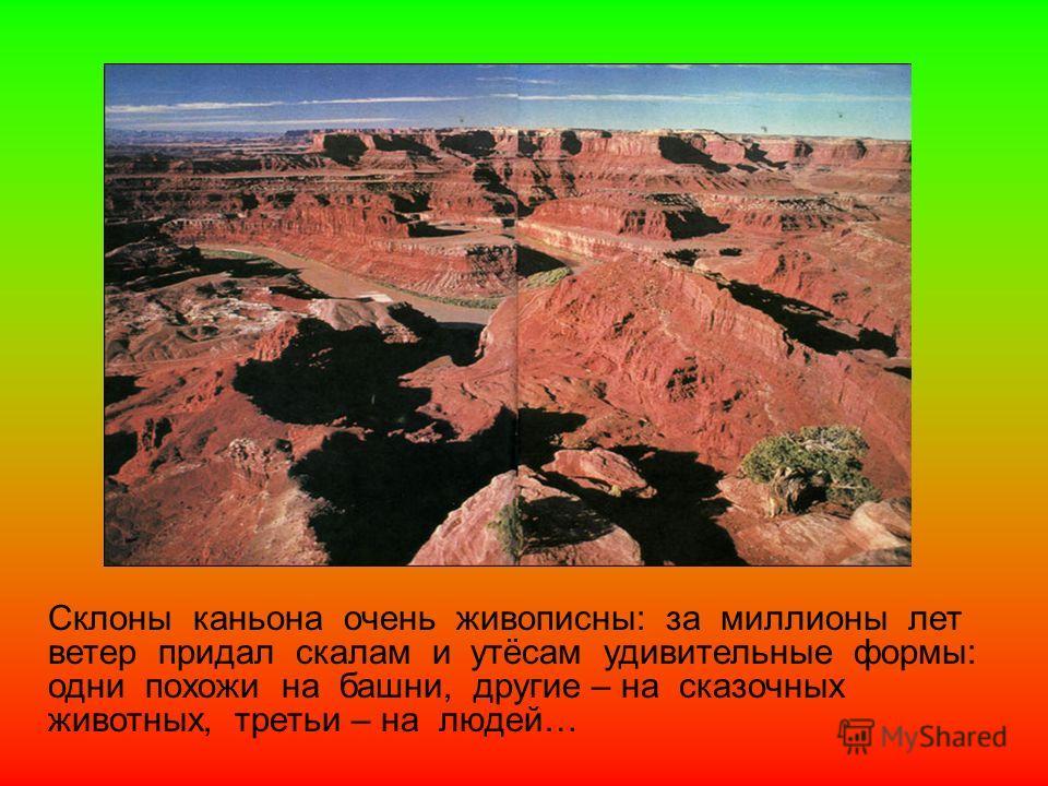 Национальный парк Большой каньон На юго-востоке США, в штате Аризона, находится знаменитый Большой Каньон (ущелье) – это глубокая и достаточно узкая долина, которую река Колорадо прорезала в толще гор. Большой каньон тянется более чем на 400км, а глу