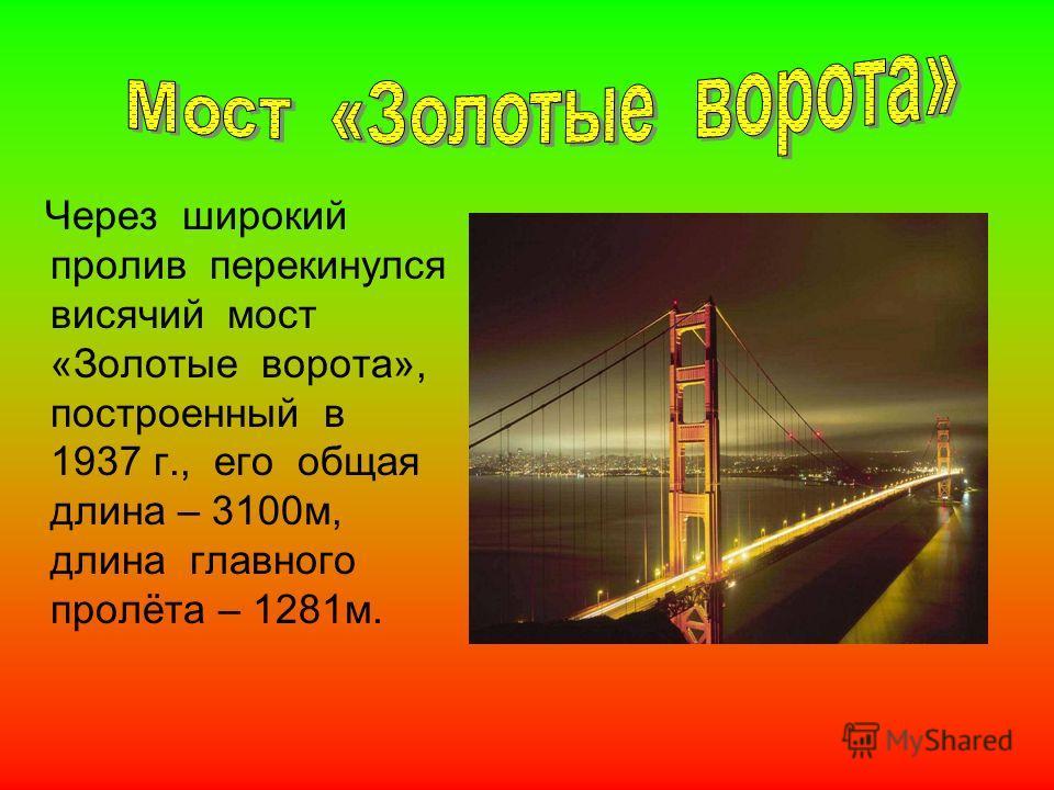 Сан - Франциско Город и главный порт на Тихоокеанском побережье США. Население – 655 тыс.жителей. Крупный торгово- финансовый центр. Город, выросший на полуострове, гордится своими громадными мостами.