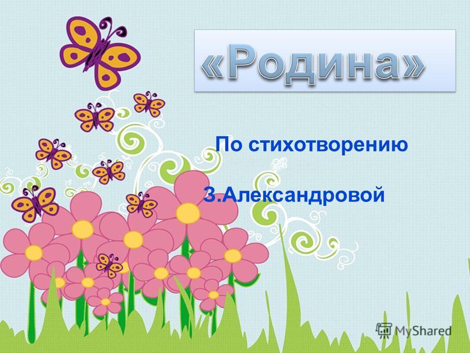 По стихотворению З.Александровой