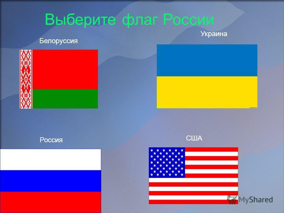 Выберите флаг России Белоруссия Украина Россия США
