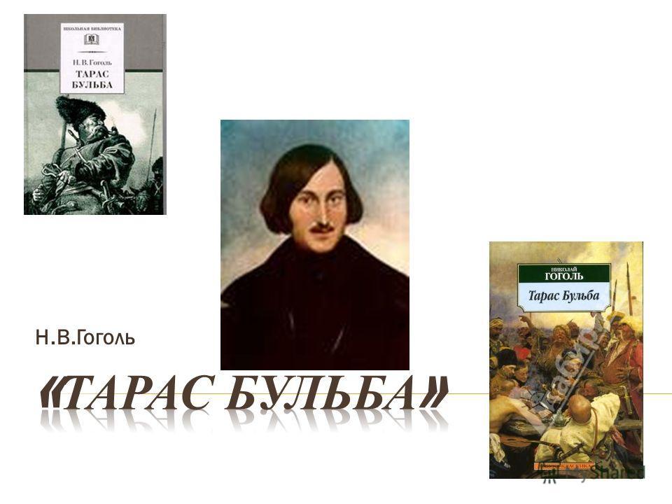 Сочинение на тему судьба двух сыновей тараса бульбы в каталоге документов