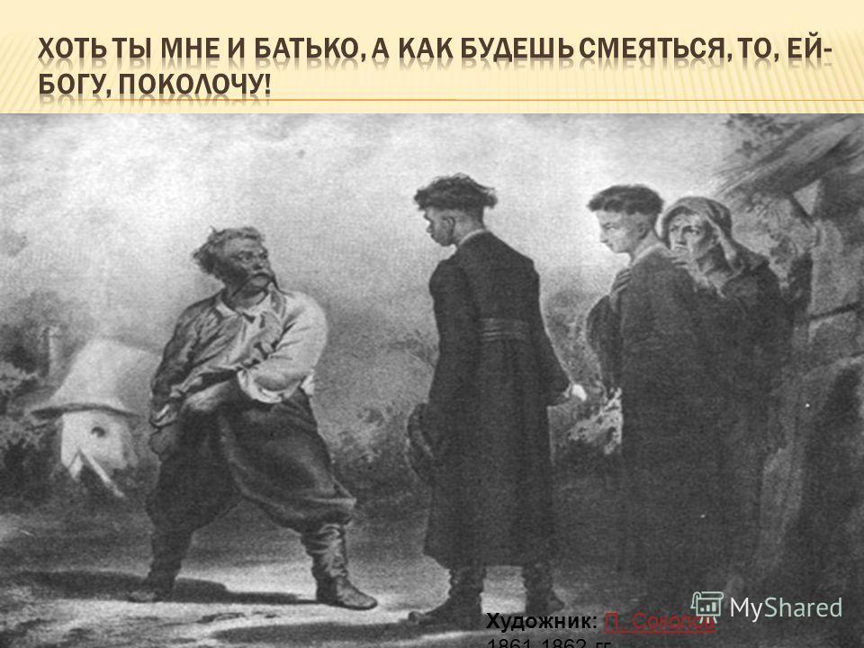 Художник: П. Соколов 1861-1862 гг. П. Соколов