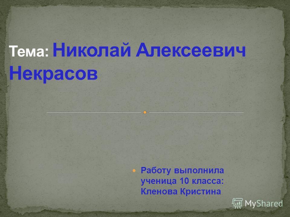 Работу выполнила ученица 10 класса: Кленова Кристина