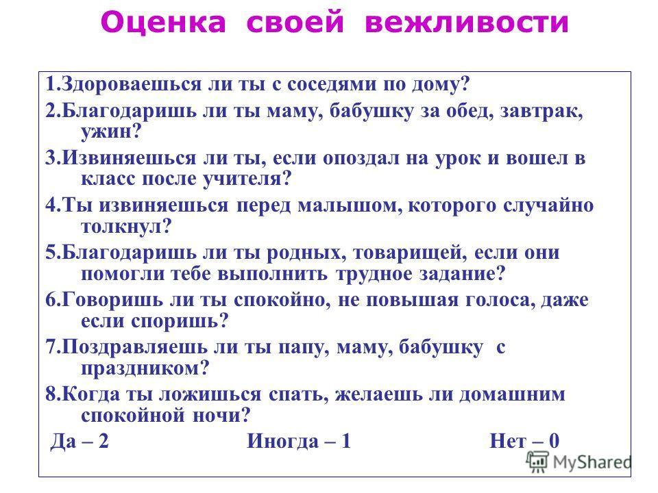 Вежливый поступок А.Барто, читает Лариса Пашкова