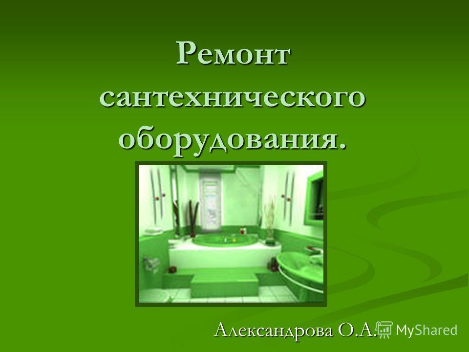 Ремонт сантехнического оборудования. Александрова О.А.