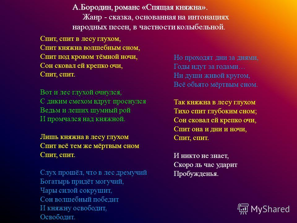 А.Бородин, романс «Спящая княжна». Жанр - сказка, основанная на интонациях народных песен, в частности колыбельной. Спит, спит в лесу глухом, Спит княжна волшебным сном, Спит под кровом тёмной ночи, Сон сковал ей крепко очи, Спит, спит. Вот и лес глу