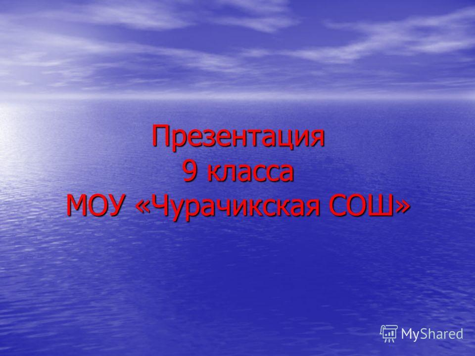 Презентация 9 класса МОУ «Чурачикская СОШ»