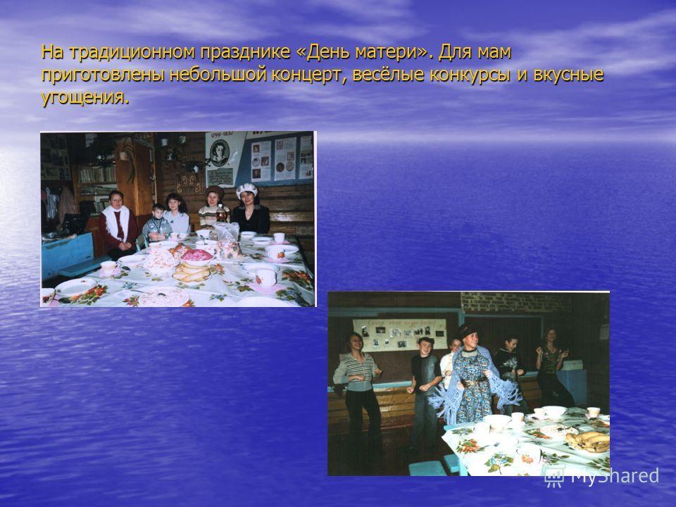 На традиционном празднике «День матери». Для мам приготовлены небольшой концерт, весёлые конкурсы и вкусные угощения.