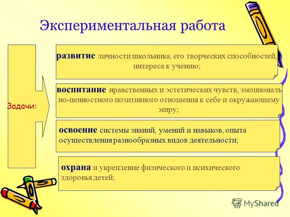 Задачи: развитие личности школьника, его творческих способностей, интереса к учению; воспитание нравственных и эстетических чувств, эмоциональ но-ценностного позитивного отношения к себе и окружающему миру; освоение системы знаний, умений и навыков,