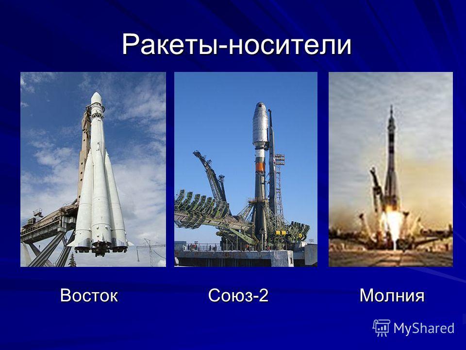 Ракеты-носители Ракеты-носители Восток Союз-2 Молния