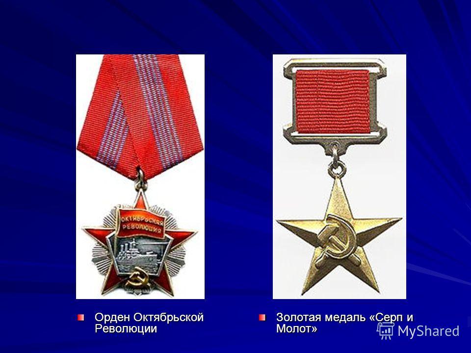 Золотая медаль «Серп и Молот» Орден Октябрьской Революции