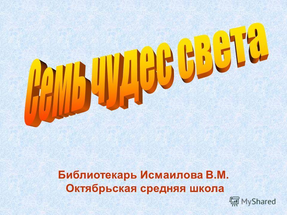 Библиотекарь Исмаилова В.М. Октябрьская средняя школа