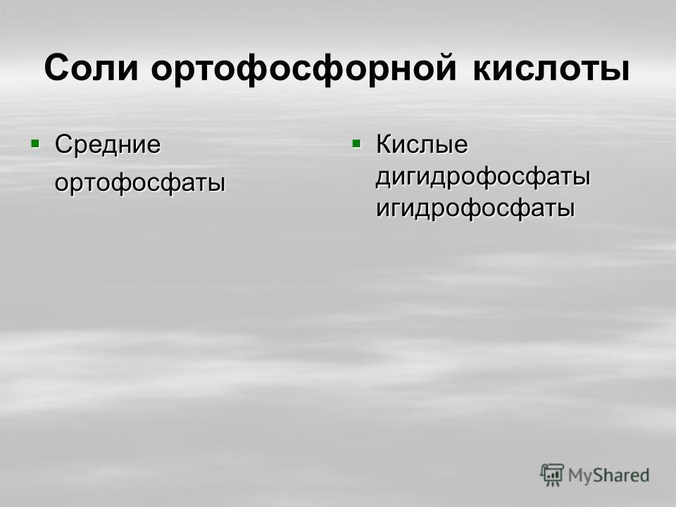 Соли ортофосфорной кислоты Средние Средниеортофосфаты Кислые дигидрофосфаты игидрофосфаты Кислые дигидрофосфаты игидрофосфаты