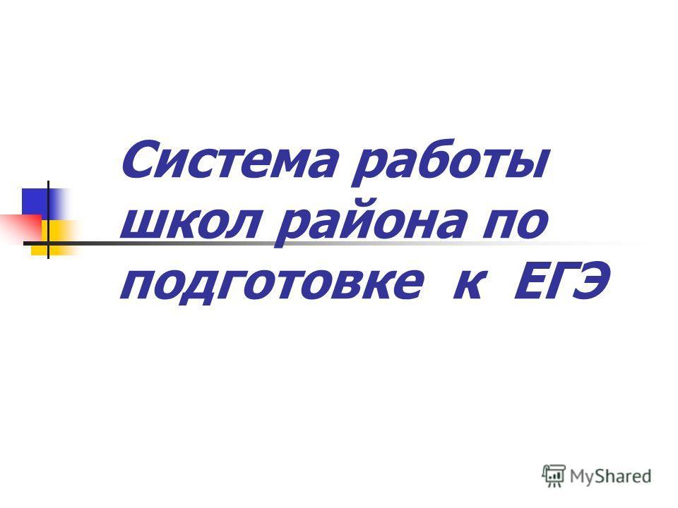 Система работы школ района по подготовке к ЕГЭ