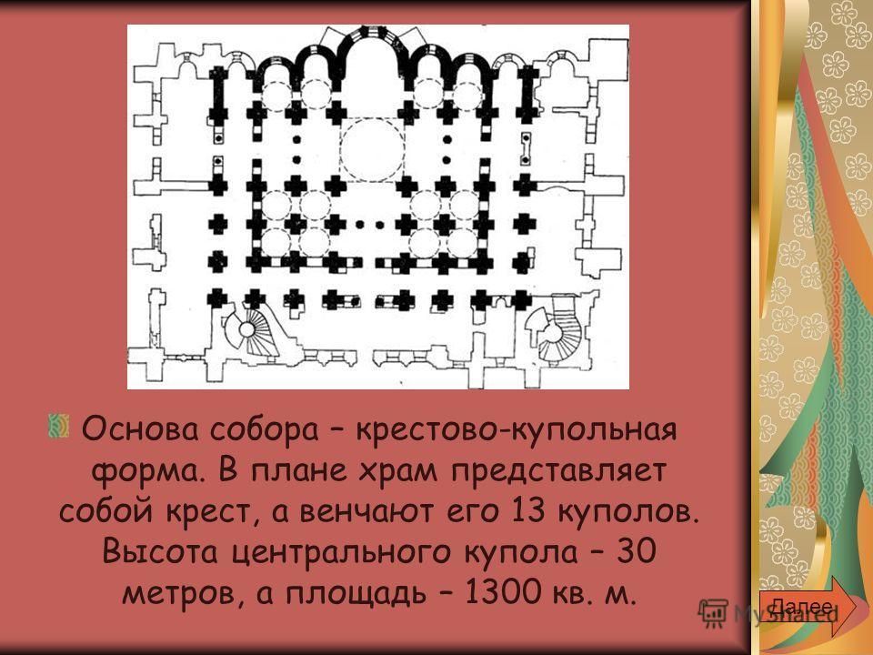 Основа собора – крестово-купольная форма. В плане храм представляет собой крест, а венчают его 13 куполов. Высота центрального купола – 30 метров, а площадь – 1300 кв. м. Далее
