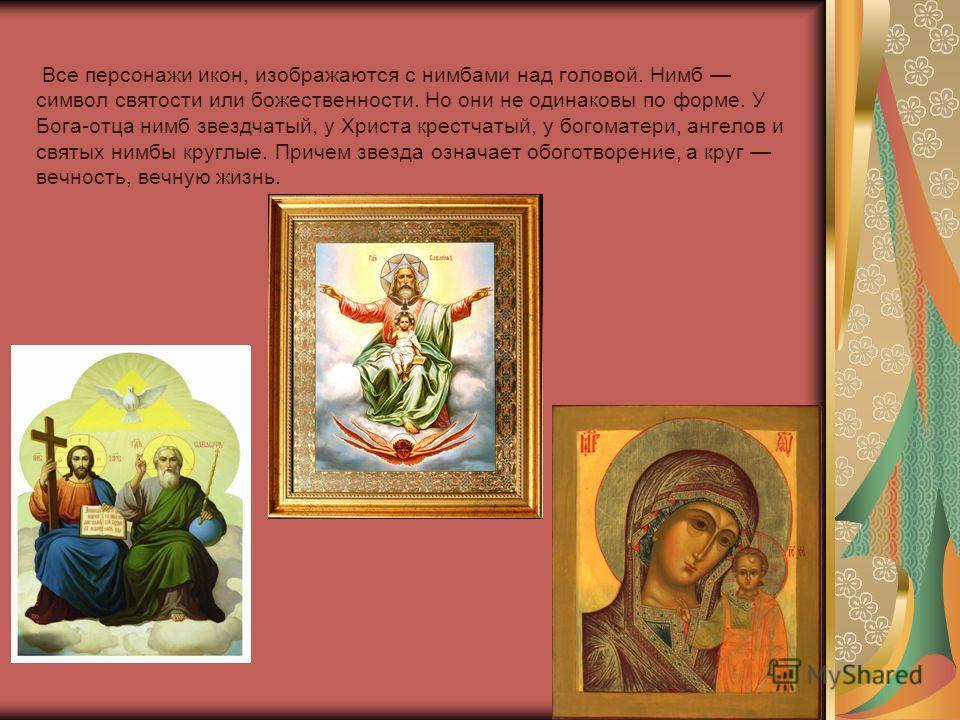 Все персонажи икон, изображаются с нимбами над головой. Нимб символ святости или божественности. Но они не одинаковы по форме. У Бога-отца нимб звездчатый, у Христа крестчатый, у богоматери, ангелов и святых нимбы круглые. Причем звезда означает обог